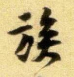 宋 · 黄庭坚 · 王史二氏墓志铭稿卷