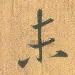 东晋 · 王羲之 · 平安何如奉橘三帖