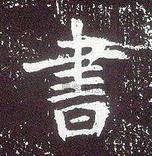 唐 · 李世民 · 晋祠铭