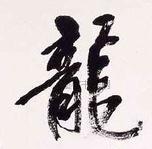 清 · 吴昌硕 · 行书五言诗
