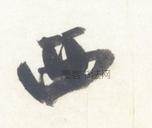 宋 · 米芾 · 吴江舟中诗卷