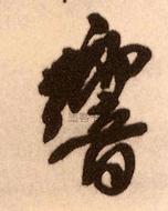 明 · 王铎 · 香山寺作五律诗轴