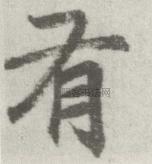 唐 · 李邕 · 出师表