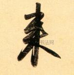 元 · 赵孟頫 · 行书二赞二诗卷