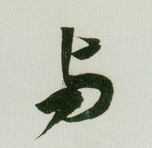 宋 · 米芾 · 紫金研帖
