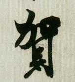宋 · 米芾 · 贺铸帖