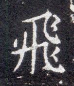 晋 · 王献之小楷 · 洛神赋十三行
