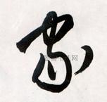 明 · 王铎 · 草书诗卷