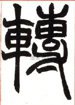 清 · 赵之谦 · 篆书许氏说文叙册