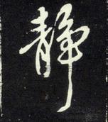 元 · 赵孟頫 · 天冠山诗帖