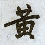 元 · 赵孟頫 · 杭州福神观记