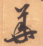 宋 · 米芾 · 竹前槐后诗卷