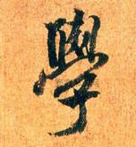宋 · 米芾 · 苏太简参政帖