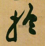 宋 · 黄庭坚 · 题苏轼寒食帖跋