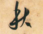 宋 · 赵孟坚 · 行书自书诗