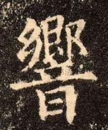 唐 · 欧阳询 · 九成宫醴泉铭