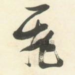 明 · 张瑞图 · 行书杜甫五律诗轴