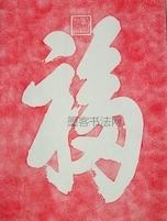 清 · 康熙题(北京恭王府) ·