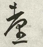 明 · 王宠 · 草书五言诗轴