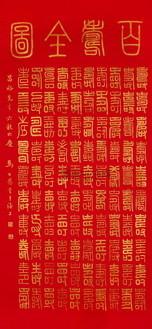 马公愚(1890~1969) · 篆书百寿全图 · 红笺纸本