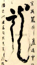 清 · 邓石如 ·