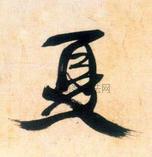 明 · 徐渭 · 行书白燕诗轴