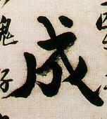 清 · 郑燮 · 行书七言联