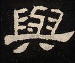 东汉 ·  · 肥致碑