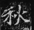 北魏 ·  · 刁遵墓志