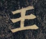 北魏 ·  · 司马绍墓志