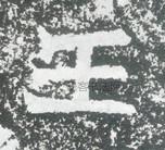 北魏 ·  · 北海王元祥造像记