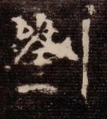 北魏 ·  · 中岳嵩高灵庙碑