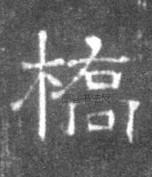 隋朝 ·  · 郭休墓志