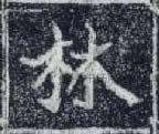 北魏 ·  · 李瞻墓志