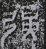 东汉 ·  · 景君铭