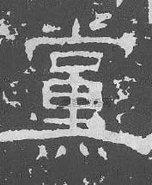汉碑 ·  · 郑固碑