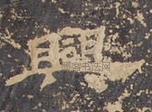 东汉 ·  · 淮源廟碑