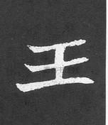 北魏 ·  · 石琬墓志