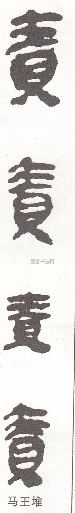 ·  · 隶字编