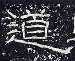 东汉 ·  · 石门颂