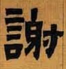 清 · 金农 · 隶书诗册
