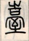 清 · 邓石如 · 篆书字帖