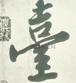 宋 · 黄庭坚 · 松风阁诗帖