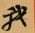 宋 · 苏轼 · 寒食帖