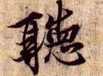 晋 · 王羲之 · 兰亭序