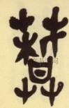 清 · 吴昌硕 · 临石鼓文