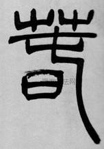 清 · 吴让之 · 庾信诗