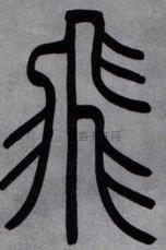 清 · 吴让之 · 篆书帖
