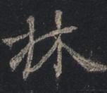 晋 · 王羲之 · 圣教序