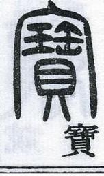 清 · 邓石如 · 千字文